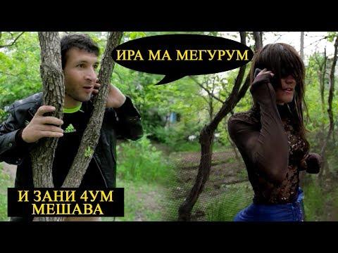 ДОНЖУАН ЗАНИ 4-УМ - ЗАНГИРУМ