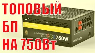 Топовый блок питания Thermaltake Toughpower DPS G RGB 750W Gold