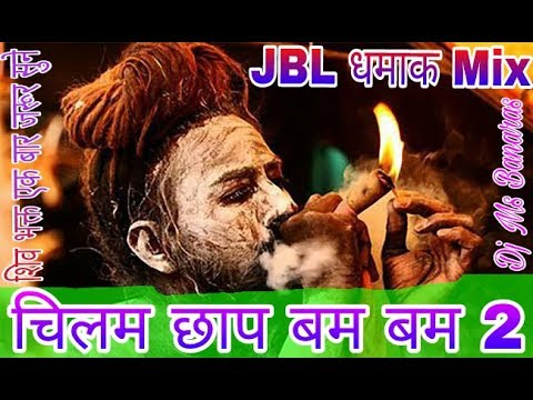 2018 Latest Bol Bam Song || Chilam Chap Bam Bam 2 & Jinda Baad || चीलम छाप बम बम 2 || Dj Ms Banaras