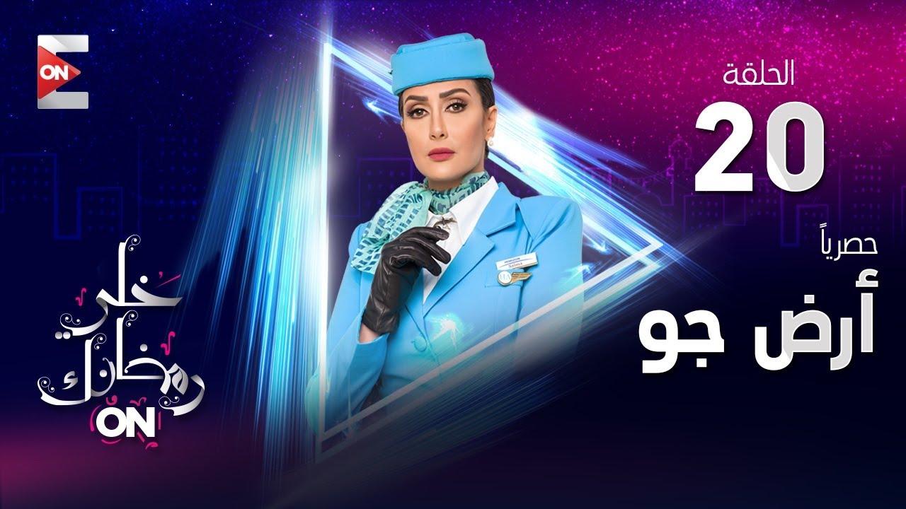 مسلسل أرض جو - HD - الحلقة العشرون - غادة عبد الرازق - (Ard Gaw - Episode (20