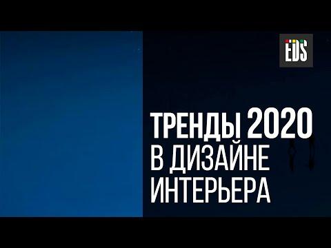Тренды 2020 в дизайне интерьера