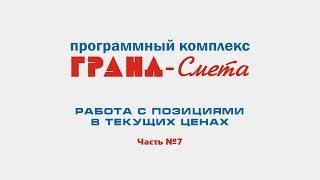 "Работа с позициями в текущих ценах в ПК ""ГРАНД-Смета"". Видеоурок №7."
