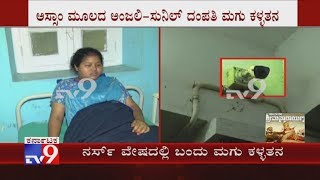 Woman Posing As Nurse Steals Newborn Baby From Govt Hospital In Chikmagalur