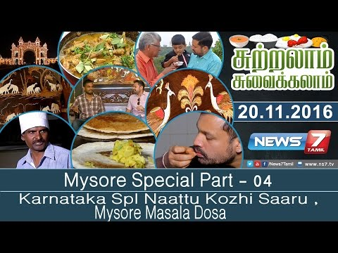 Sutralam Suvaikalam - Karnataka Spl Naattu Kozhi Saaru , Mysore Masala Dosa in Mysore spl