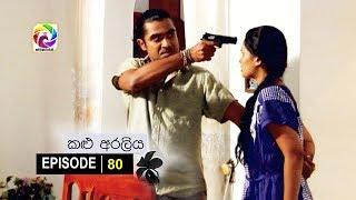 Kalu Araliya Episode 80  || කළු අරලිය   . . . | සතියේ දිනවල රාත්රී 10.00 ට ස්වර්ණවාහිනී බලන්න... Thumbnail