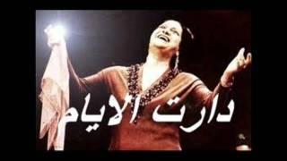 Om Kolthoum- Wasafoly El Sabr
