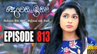 Deweni Inima | Episode 813 19th March 2020 Thumbnail