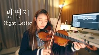 아이유(IU)_밤편지(Night Letter) VIOLIN COVER