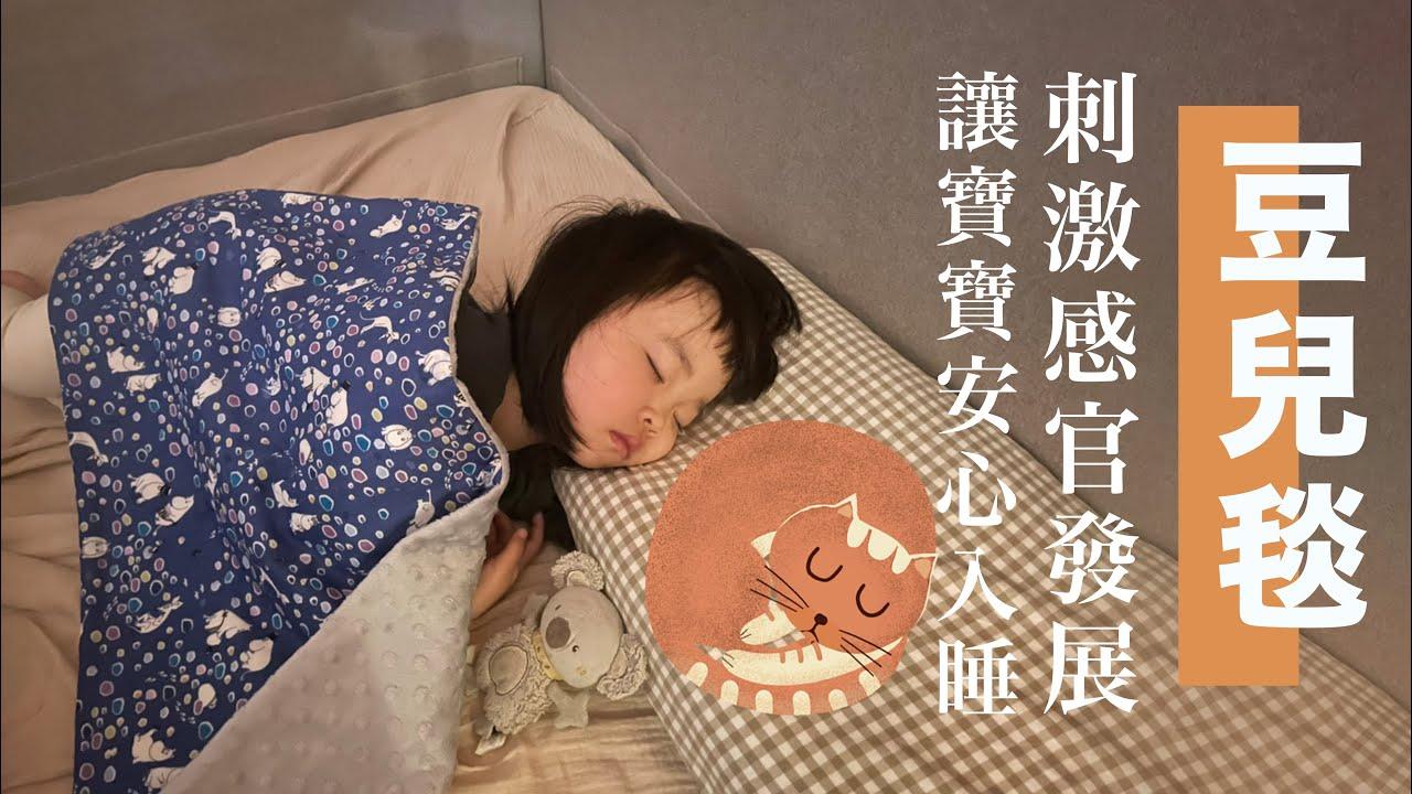 [保暖好物 被子系列]  豆兒毯 handmade DIY Baby blanket  手作森林handmori 035 minky dot blanket #子供 #被子 #冷氣房必備 #豆豆毯