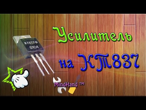 видео: Простой усилитель на транзисторе КТ837