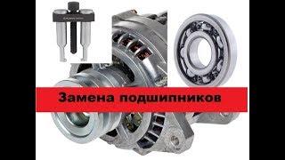 Замена подшипников генератора ВАЗ2110.