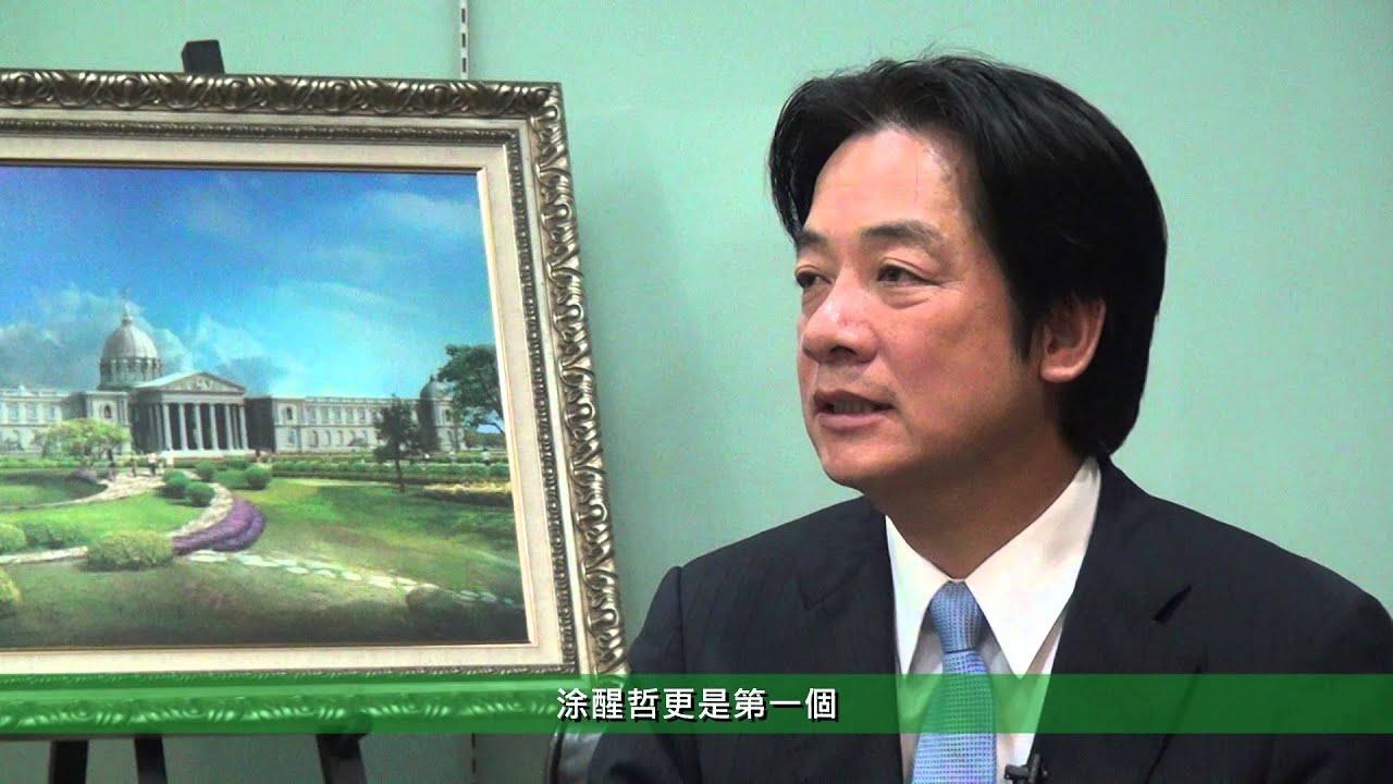 臺南市長賴清德強力推薦 - YouTube