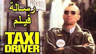 شرح فيلم Taxi driver  للمخرج martine scorsese .. من عنيا