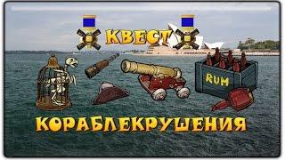 Русская рыбалка 3.99 Квест Кораблекрушения