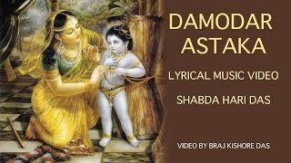 Damodar Astaka Lyrical Music Video - Shabda Hari Das