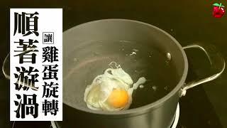 【自製影片】完美水波蛋