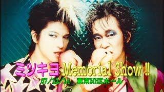 2007/12/14 みっちー ワンマンショー @ NHKホールに乱入(?)した忌野...