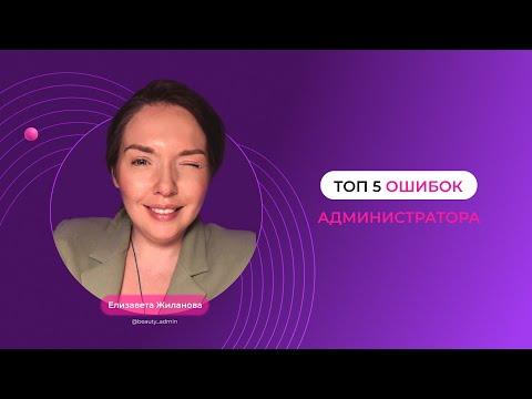 ТОП 5 ОШИБОК АДМИНИСТРАТОРА / Администратор салона красоты / Школа SBA