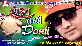 New Nonstop Gujarati Song | Dost Tari Dosti | Rohit Thakor | Ramesh Thakor