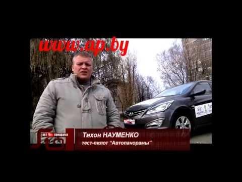 2015 Hyundai Accent Solaris первый взгляд Автопанорамы