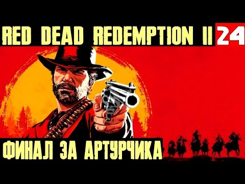Red Dead Redemption 2 финал прохождения за Артура, но это ещё не всё!  #24