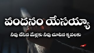 Vandanam yesayya song | latest telugu christian songs music network jesus...