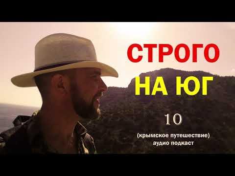 Строго на ЮГ Крым 2019_подкаст_10