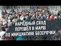 ЗА ВАШИХ И НАШИХ ДЕТЕЙ | Репортаж с акции в Москве