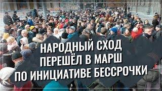 Смотреть видео ЗА ВАШИХ И НАШИХ ДЕТЕЙ | Репортаж с акции в Москве онлайн