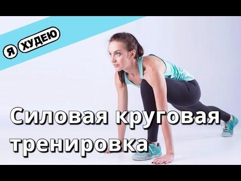 Сжигаем жир, сохраняем мышцы II Я худею с Екатериной Кононовой