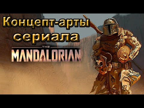 Концепт-арты 1 сезона сериала Мандалорец - The Mandalorian.  (1 до 8 серий.)