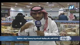 ستوديو الإخبارية - 600 ألف زائر وزائرة للجنادرية وسط أجواء ماطرة