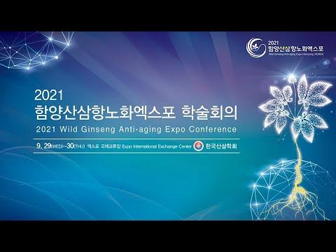 2021 함양산삼항노화엑스포 학술회의