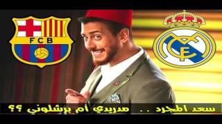 سعد المجرد يكشف عن فريقه المفضل : برشلونة أم  ريال مدريد ؟