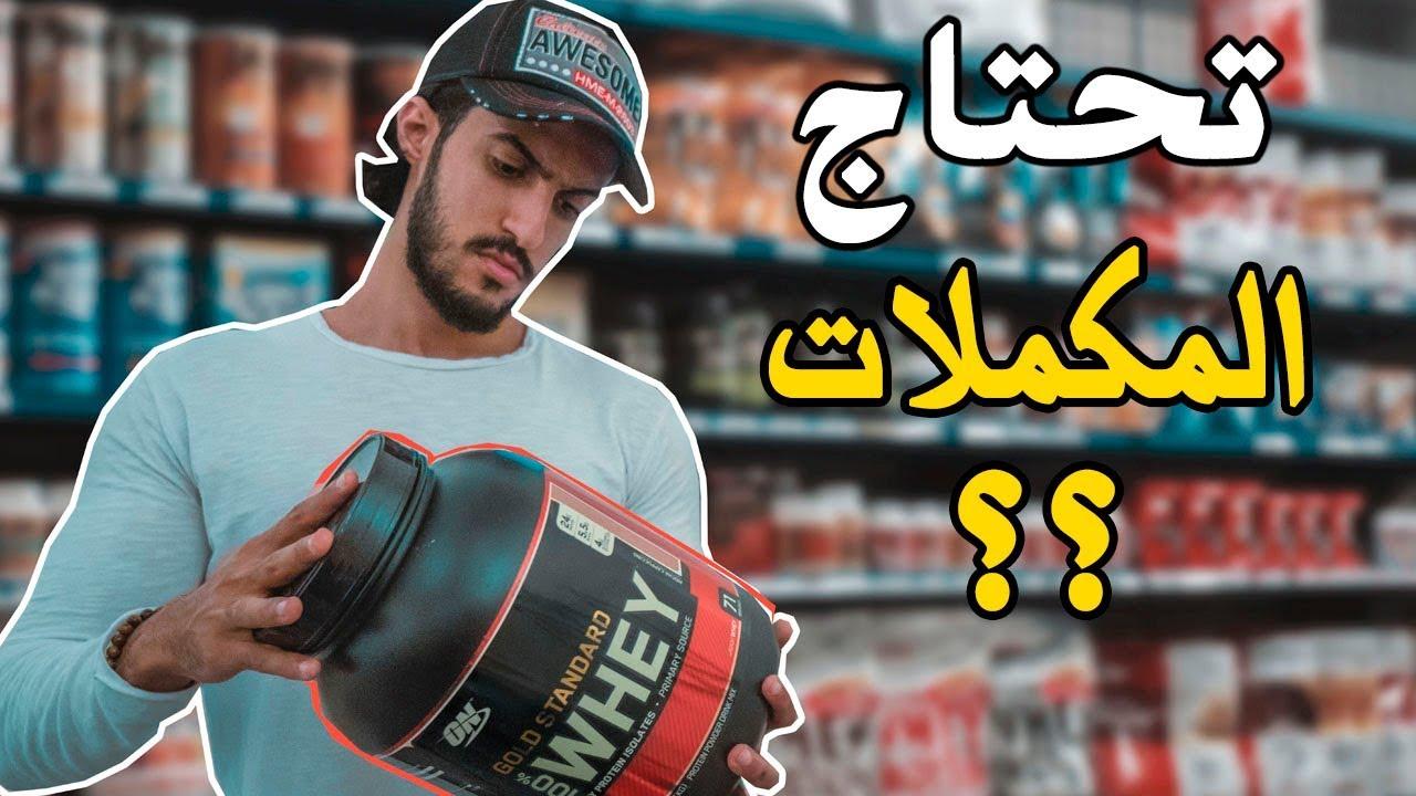 هل تحتاج المكملات عشان تنشف أو تضخم I شرح مفصل...