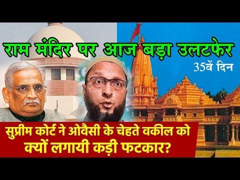 supreme-court-decision-on-ram-mandir-today-35th-day-owasi