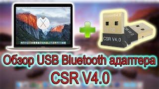 обзор USB Bluetooth адаптера CSR v4.0