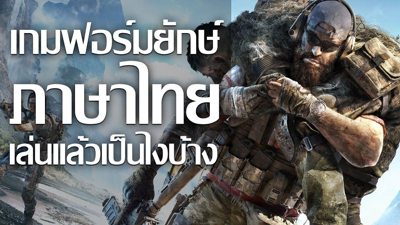 ลองเกมฟอร์มยักษ์ภาษาไทยเป็นไงบ้าง Ghost Recon Breakpoint Beta