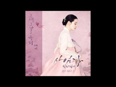 HYEMI (FIESTAR) - Back Then On That Day (Saimdang, Light's Diary OST Part.1) Türkçe Altyazılı