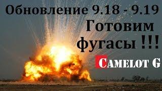 Обновление 9.18 - 9.19 готовим фугасы! Какими снарядами стрелять в World of Tanks (WOT ВОТ)