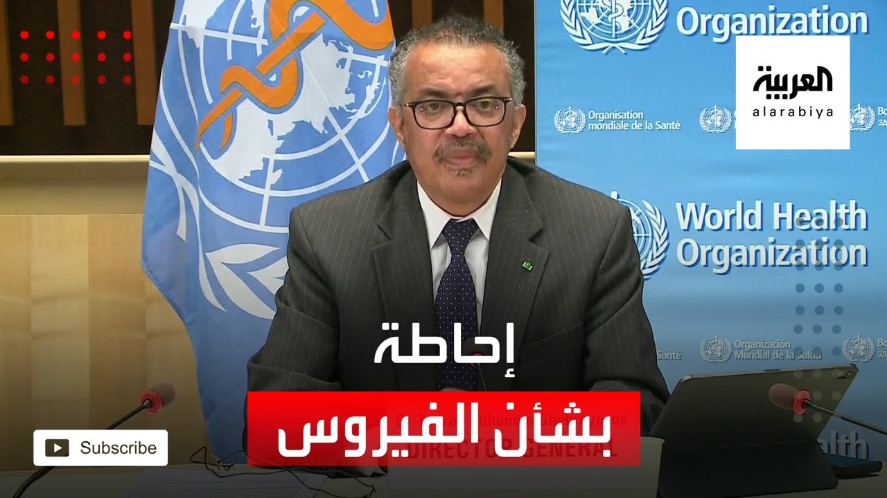 مؤتمر صحفي لمنظمة الصحة العالمية حول مستجدات كورونا  - 18:59-2021 / 1 / 15