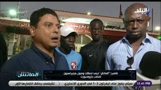 الماتش - لحظات وصول جينيراسيون  لملعب بتروسبورت ..وتفاصيل أزمة مباراة الزمالك وبطل السنغال