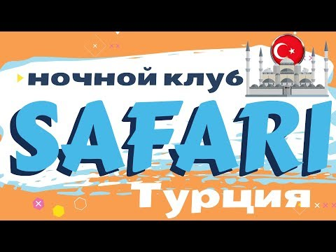 👗 Обзор ночного клуба  «SAFARI» (Сафари) | пригород Стамбула, район Кумбургаз, Турция 👌