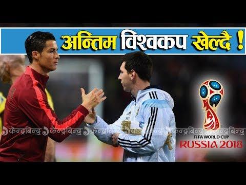 अन्तिम विश्वकप खेल्दै ! || Ronaldo and Messi's Final FIFA World Cup