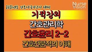 간호윤리2-2ㅣ 간호전문직의 이해 ㅣ 간호관리학