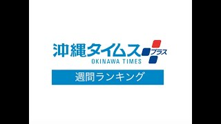 沖縄タイムス+プラス週間ランキング2019年11月1日~11月7日