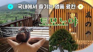 [일본에 안가도 됨] 한국인이 운영하는 국내 명품 료칸…