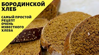 Бородинский хлеб Простой рецепт самого популярного хлеба Черный хлеб без закваски и солода