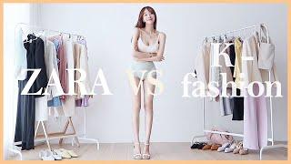 ZARA vs  K-fashion |  자라와 동대문 …