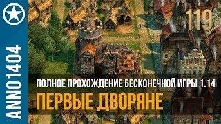 Anno 1404 полное прохождение бесконечной игры 1.14 | 119
